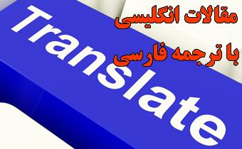 اصل و ترجمه بسیار روان مقاله علوم سیاسی با موضوع نوکارکردگرایی