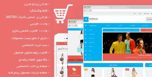 قالب html فروشگاهی مترو