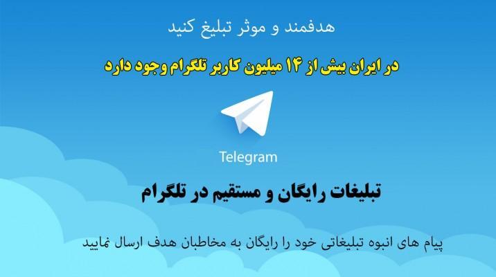 2016 8 24 11 28 53 981 - نرم افزار ارسال تلگرام با سریال دائمی و بدون محدودیت